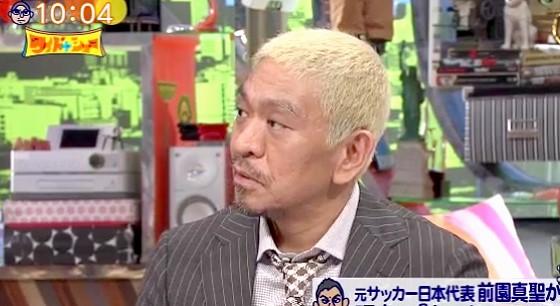 ワイドナショー画像 松本人志が前園真聖に「試合中のツイートがなかったのは家で球際してたから」 2016年3月6日