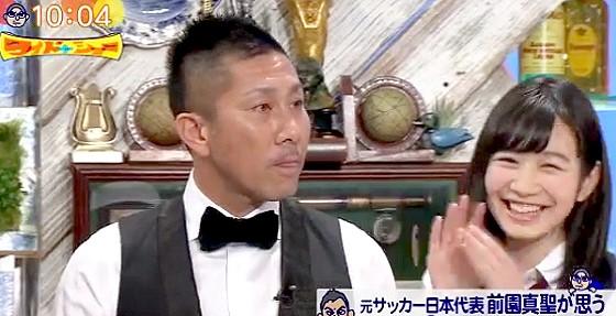 ワイドナショー画像 前園真聖が女子高生の岡本夏美に「家で球際さわってないですから」 2016年3月6日