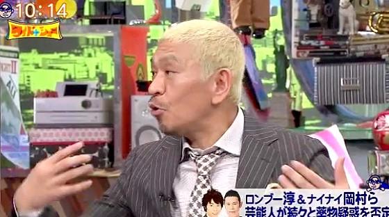 ワイドナショー画像 松本人志「本当に薬物疑惑を払拭するなら本番中に尿検査をするしかない」 2016年3月6日