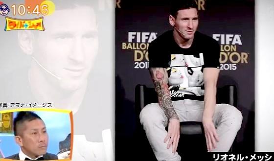 ワイドナショー画像 サッカー・メッシ選手右腕の見事なタトゥー 2016年3月6日