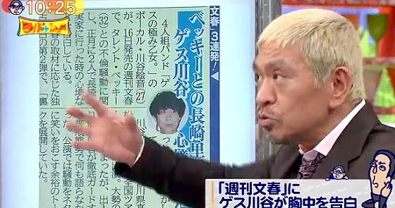 ワイドナショー画像 松本人志「世間多数の無関心な人に謝るのはバカバカしい」 2016年3月20日