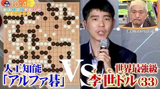 ワイドナショー画像 囲碁AI「アルファ碁」と李世ドル九段の対決は4勝1敗でAIが勝利 2016年3月20日