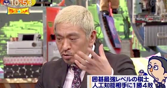 ワイドナショー画像 松本人志「囲碁の人工知能は人間のデータを蓄積できるので後出しジャンケンではないのか」 2016年3月20日