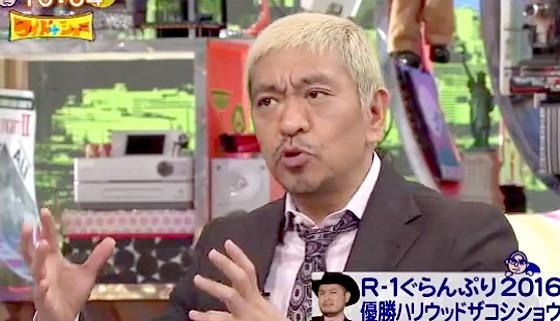 ワイドナショー画像 松本人志「R-1ぐらんぷりはキャラ部門とネタ部門に分けて審査してもいい」 2016年3月20日