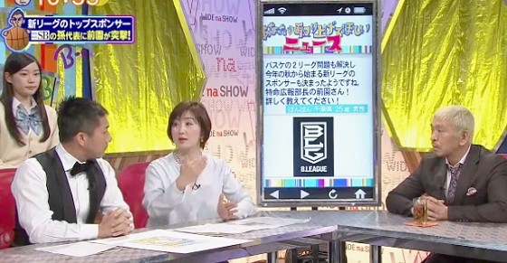 ワイドナショー画像 前園真聖 佐々木恭子 松本人志 バスケットボールBリーグのスポンサーがソフトバンクに決定 2016年3月20日
