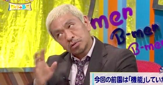 ワイドナショー画像 松本人志が独占インタビューを勝ち取った前園真聖に「もうちょっと切り込める」 2016年3月20日