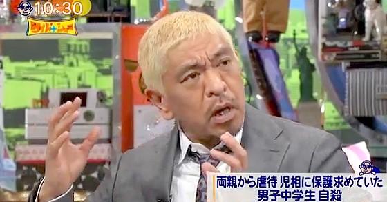 ワイドナショー画像 松本人志「自殺はアホやということをもっとみんなが言っていかなければならない」 2016年3月27日