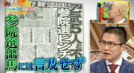 ワイドナショー画像 乙武洋匡が不倫を認め謝罪すると共に夫人も謝罪コメント 2016年3月27日