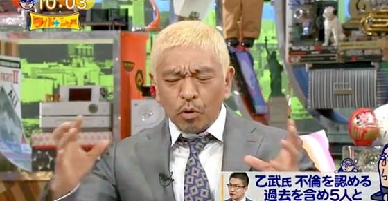 ワイドナショー画像 松本人志「乙武洋匡の不倫で希望を持った障害者もいる」 2016年3月27日