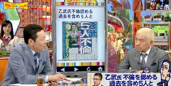 ワイドナショー画像 東野幸治 松本人志「乙武洋匡さんが障害者であるがゆえの夫婦しかわからない問題がある」 2016年3月27日