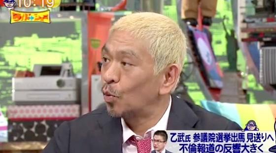ワイドナショー画像 松本人志「乙武洋匡さんのは本当に不倫といえるのか」 2016年4月3日