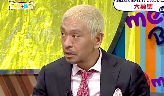 ワイドナショー画像 松本人志「好感度ランキングで自分より上位でも性格悪いやつはいっぱいおる」 2016年4月3日