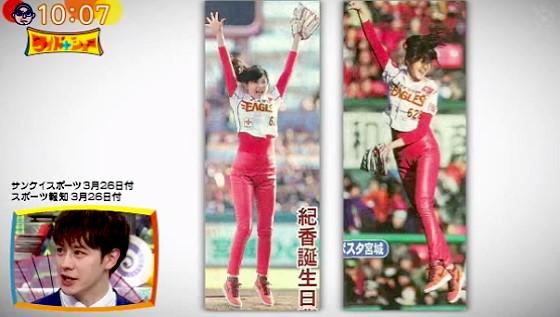 ワイドナショー画像 藤原紀香の赤レザーパンツ始球式 2016年4月3日