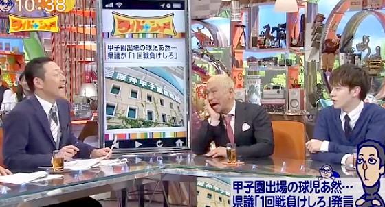ワイドナショー画像 東野幸治 松本人志 ウエンツ瑛士 「1回戦負けしろ」の県議のニュースを語る 2016年4月3日