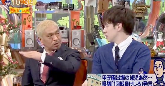 ワイドナショー画像 松本人志「変な車の停め方してるから1回戦で負けるってどういうことや」 2016年4月3日