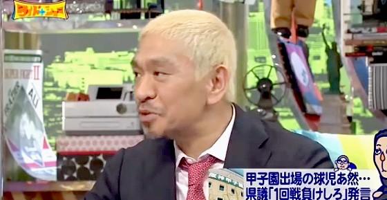 ワイドナショー画像 松本人志「1回戦負けしろではなく2回戦負けしろだったらボケとして成立してたのに残念」 2016年4月3日