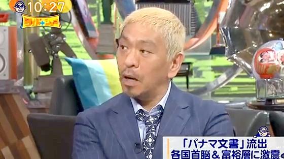 ワイドナショー画像 タックスヘイブンに対し松本人志が「真面目な納税者がバカを見る」とグチ 2016年4月10日