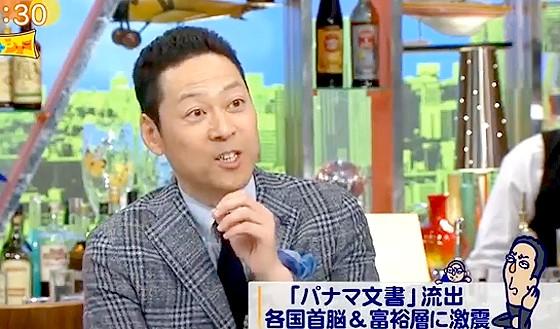 ワイドナショー画像 東野幸治がパナマ文書に日本人はいないとしながらも含みを残す 2016年4月10日