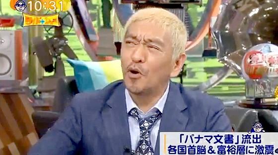 ワイドナショー画像 家でパターゴルフをする岡田圭右の様子に松本人志が「全然面白くないやんもぉ~」 2016年4月10日