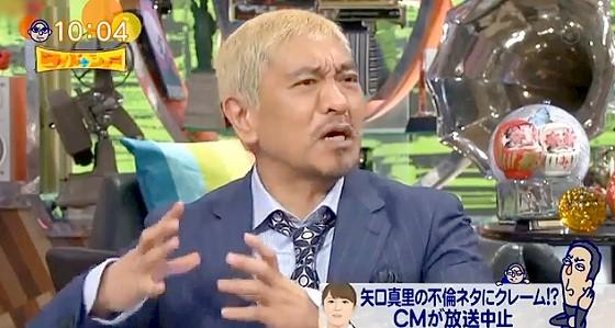 ワイドナショー画像 松本人志「不倫を絶対に許さない人というのは、そもそも本気で怒ってない」 2016年4月10日