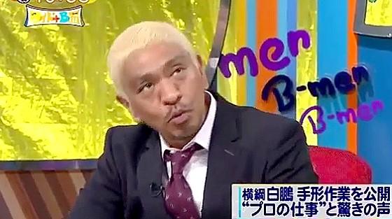 ワイドナショー画像 松本人志「サインはほとんどマネージャーが書くので自分のサインを見てもわからない時がある」 2016年4月24日
