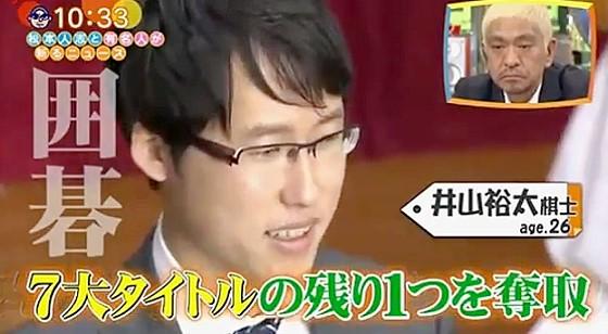 ワイドナショー画像 囲碁の井山裕太さんが初の7冠独占 2016年4月24日