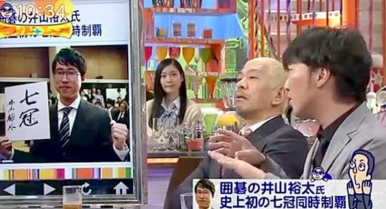ワイドナショー画像 松本人志 スピードワゴン小沢一敬「囲碁と将棋で勝ち続けるのは本当にすごい」 2016年4月24日