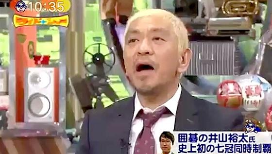 ワイドナショー画像 スピードワゴン小沢一敬「恋は囲碁より難しい」に松本人志「甘~い!」 2016年4月24日