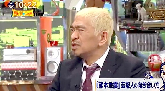 ワイドナショー画像 松本人志「正確な情報かどうかわからないので、被災地についてのリツイートは一切していない」 2016年4月24日