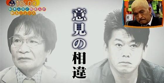 ワイドナショー画像 尾木ママとホリエモンが震災時の番組自粛に関して意見の相違 2016年4月24日