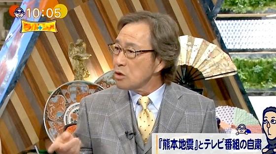 ワイドナショー画像 武田鉄矢「震災時のテレビ番組編成には波があり、それは葬式の日の泣き笑いの波に似ている」 2016年4月24日