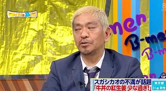 ワイドナショー画像 松本人志を始めB面の緩い話題に睡魔に襲われる出演者たち 2016年5月1日