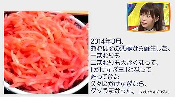 ワイドナショー画像 スガシカオ公式ブログでかけすぎ部復活 2016年5月1日