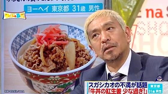ワイドナショー画像 松本人志「牛丼の紅生姜は最低4袋ほしい」と隠れかけすぎ部ぶりを発揮 2016年5月1日