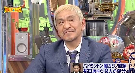 ワイドナショー画像 松本人志「闇カジノの桃田選手はリオに行けば合法カジノもできただろうに」と冗談 2016年5月1日