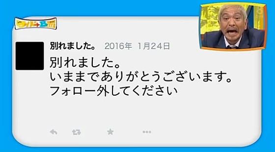 ワイドナショー画像 別れたカップルのツイッター共有アカウント 2016年5月1日