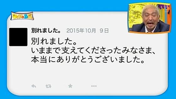 ワイドナショー画像 別れた男女の共有アカに松本人志が爆笑「オチ見えてるけど」 2016年5月1日