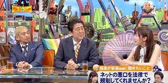 ワイドナショー画像 松本人志 指原莉乃 安倍晋三「ネットの厳しい意見の中には当たってる話もある」 2016年5月1日