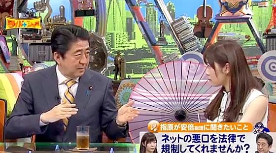 ワイドナショー画像 指原莉乃 安倍晋三「昔と違ってインターネットの悪口は日本中に広まる」 2016年5月1日