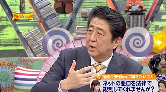 ワイドナショー画像 安倍晋三「ネットの意味のない誹謗中傷に影響されないことが大切」 2016年5月1日