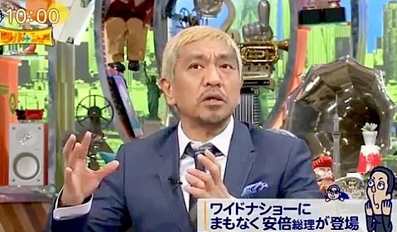 ワイドナショー画像 松本人志「安倍総理出演の前日に娘が高熱出したので収録前日は家に帰らなかった」 2016年5月1日