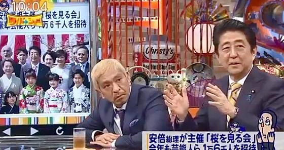 ワイドナショー画像 松本人志「桜を見る会にダウンタウンが呼ばれないのは浜田雅功がグレーだから?」 2016年5月1日