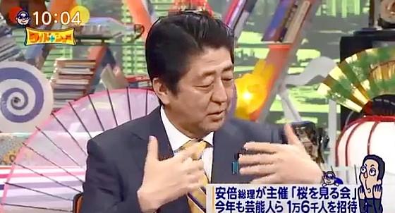 ワイドナショー画像 安倍晋三「桜を見る会の選考にこれといった基準はない」 2016年5月1日