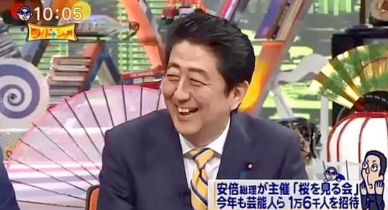 ワイドナショー画像 桜を見る会にほぼ毎年出るデイブ・スペクターに安倍晋三「また来てるという感じはある」 2016年5月1日