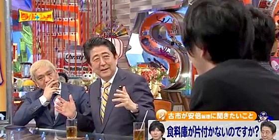 ワイドナショー画像 古市憲寿が安倍総理に家での家事について質問 2016年5月1日