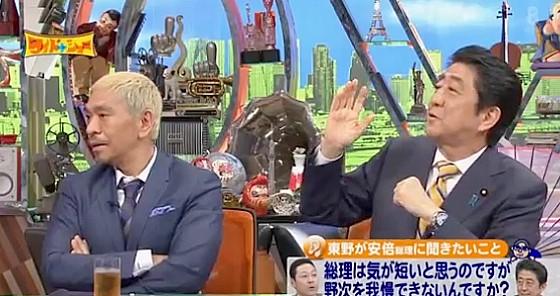 ワイドナショー画像 松本人志 安倍晋三「怒りを抑える6秒間の我慢の間に次の野次が飛んで来る」 2016年5月1日