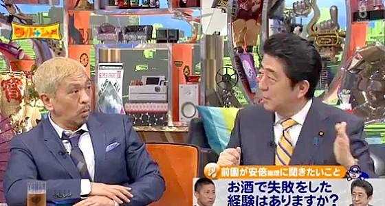 ワイドナショー画像 松本人志 安倍晋三「酒は飲まないので酒の席での失敗は幸いなことにない」 2016年5月1日