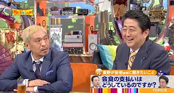 ワイドナショー画像 松本人志 安倍晋三「松本が払うと言ってるのを遮るのは失礼」 2016年5月1日
