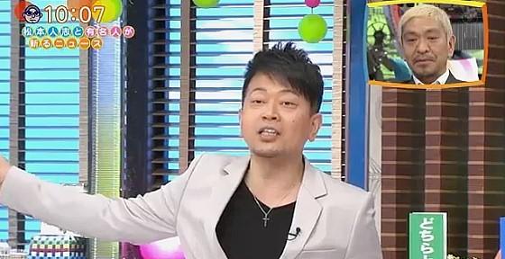 ワイドナショー画像 雨上がり決死隊の宮迫博之がベッキー騒動のオリラジ中田敦彦を批判 2016年5月8日