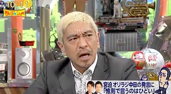 ワイドナショー画像 松本人志「芸能界で売れた人に無垢な人はいないはずだがみんなベッキーを良い子と言い過ぎた 2016年5月8日